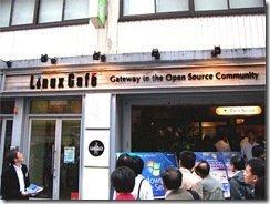 Linux_Cafe